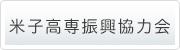 米子高専振興協力会