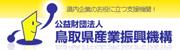 鳥取県産業振興機構