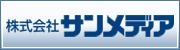 株式会社 サンメディア