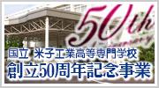 米子高専創立50周年記念事業