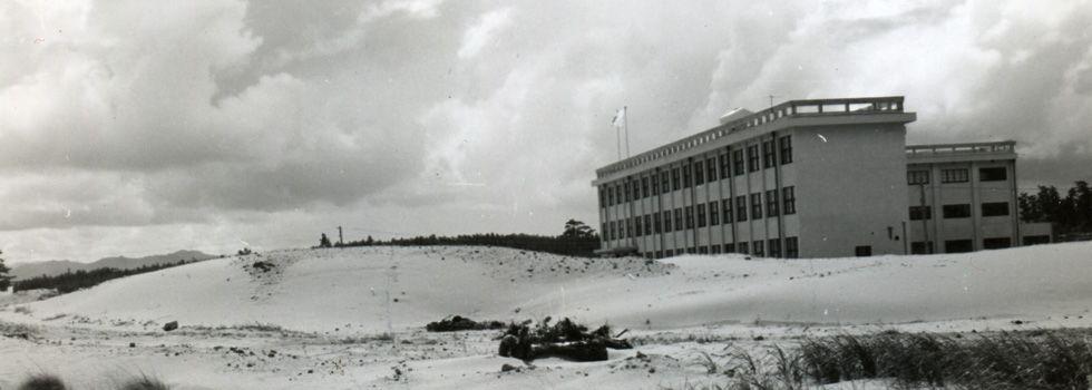 創立 1964年頃(砂の高専)